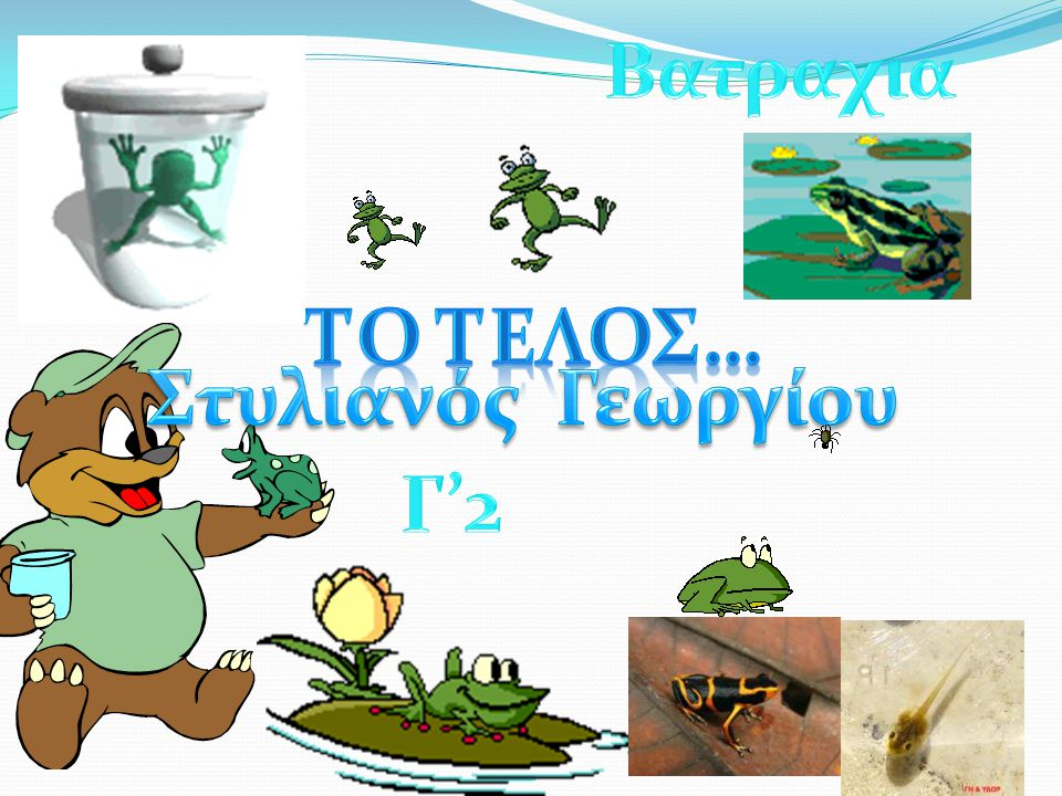 Βατραχια Το τελοσ… Στυλιανός Γεωργίου Γ'2