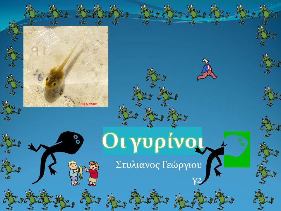 Οι γυρίνοι Στυλιανος Γεώργιου γ2