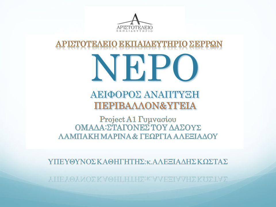 ΝΕΡΟ ΑΕΙΦΟΡΟΣ ΑΝΑΠΤΥΞΗ ΠEΡΙΒΑΛΛΟΝ&ΥΓΕΙΑ