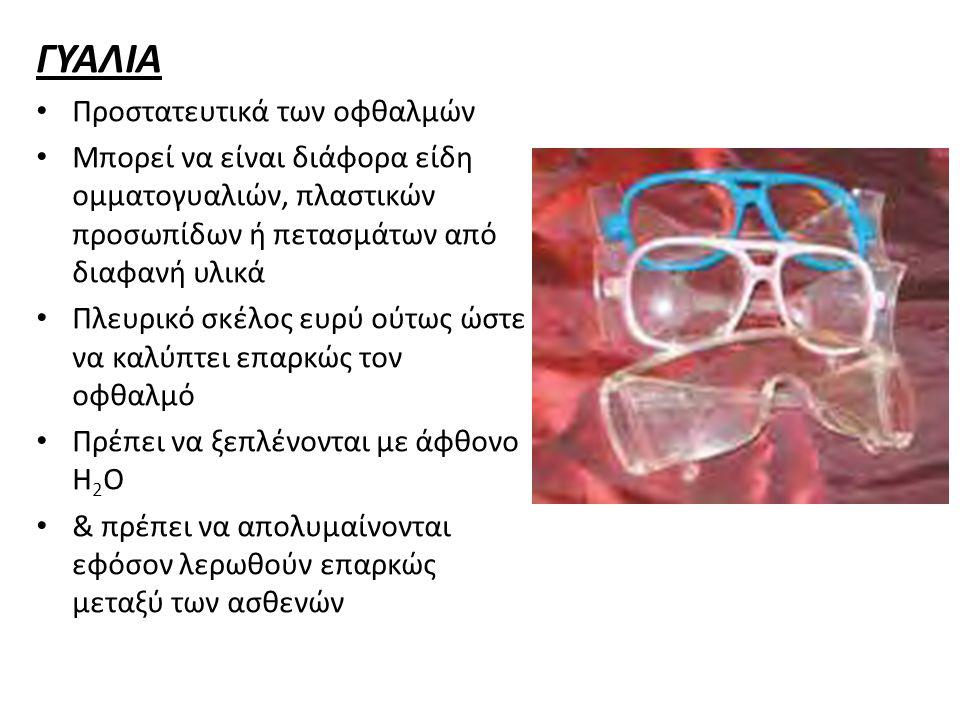 ΓΥΑΛΙΑ Προστατευτικά των οφθαλμών
