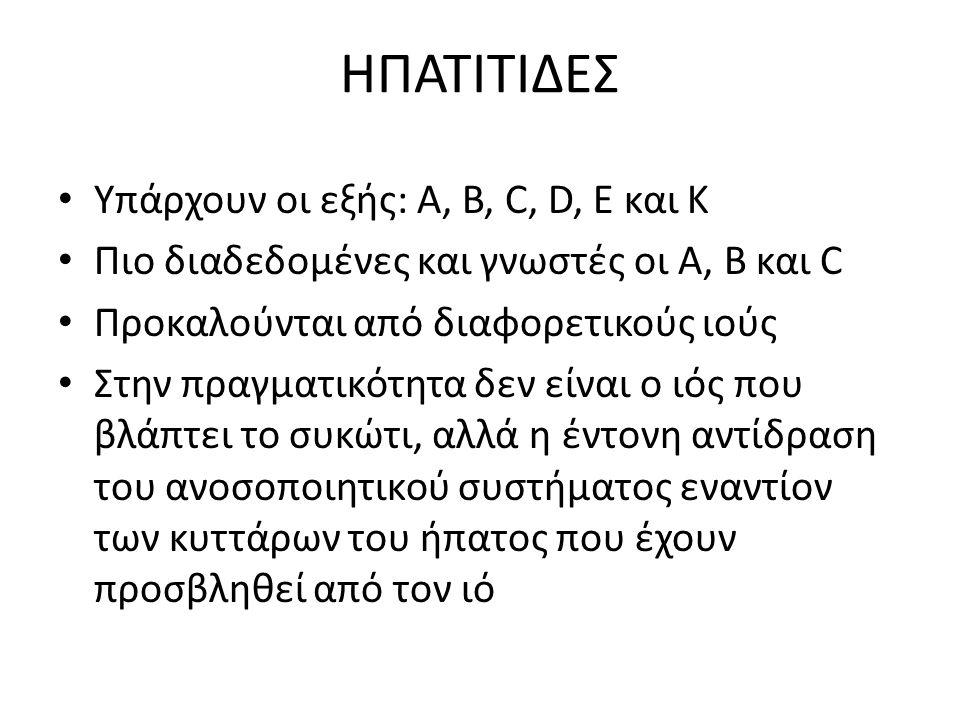 ΗΠΑΤΙΤΙΔΕΣ Υπάρχουν οι εξής: Α, Β, C, D, E και K
