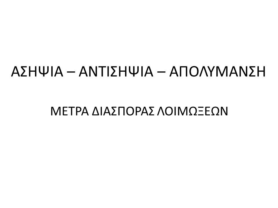 ΑΣΗΨΙΑ – ΑΝΤΙΣΗΨΙΑ – ΑΠΟΛΥΜΑΝΣΗ