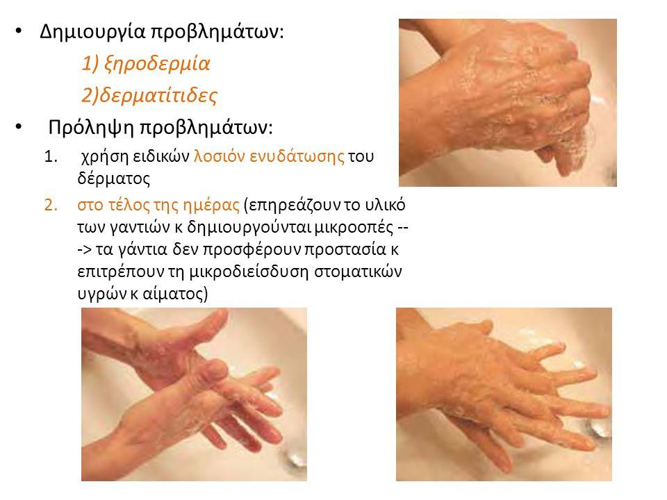 Δημιουργία προβλημάτων: 1) ξηροδερμία 2)δερματίτιδες
