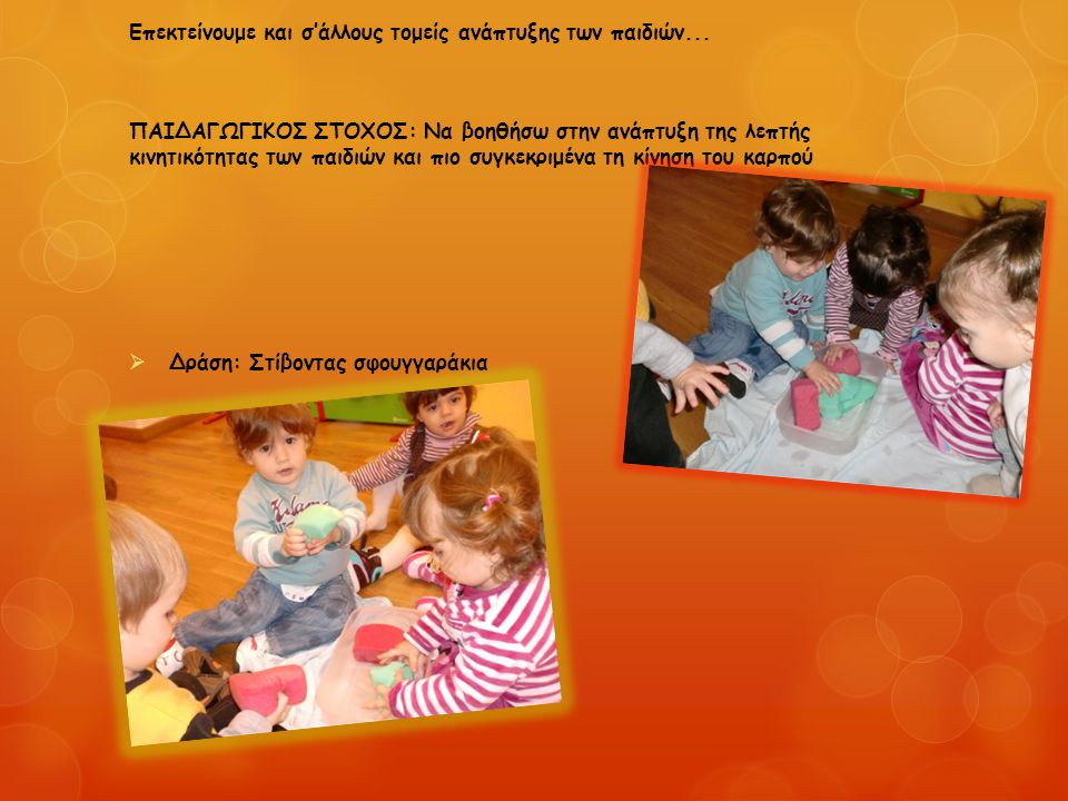 Eπεκτείνουμε και σ'άλλους τομείς ανάπτυξης των παιδιών