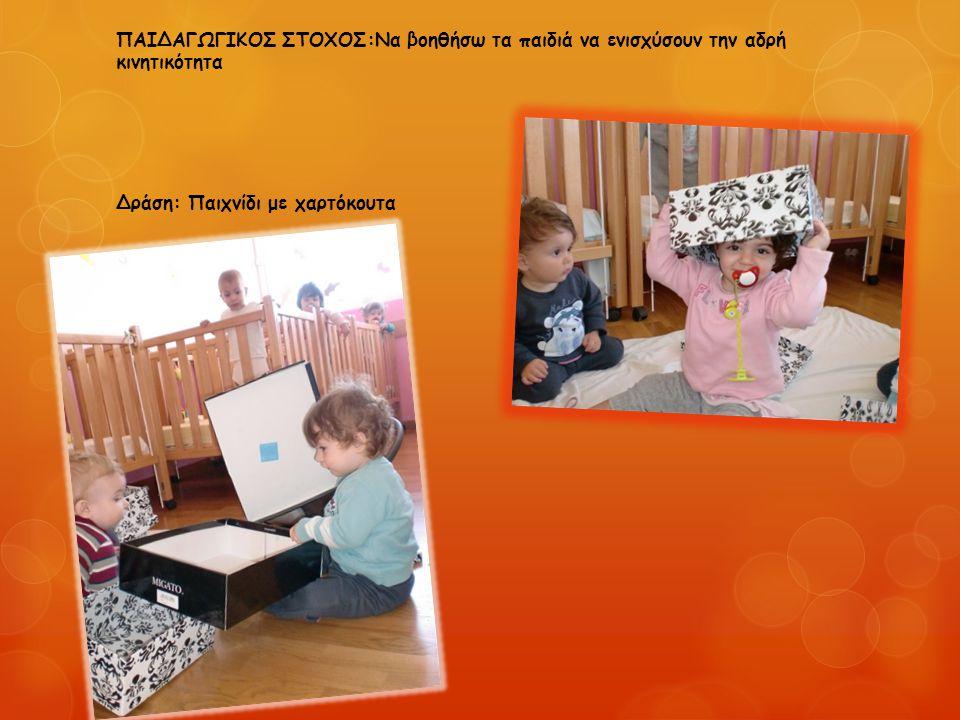 Δράση: Παιχνίδι με χαρτόκουτα