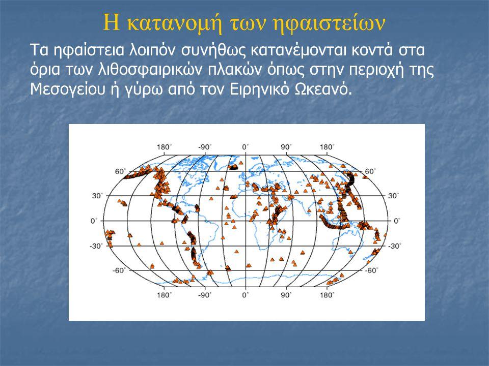 Η κατανομή των ηφαιστείων
