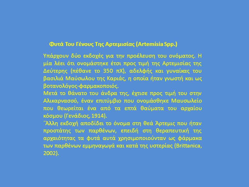 Φυτά Του Γένους Της Αρτεμισίας (Artemisia Spp.)
