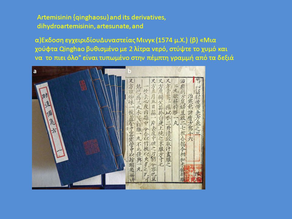 Artemisinin {qinghaosu) and its derivatives,