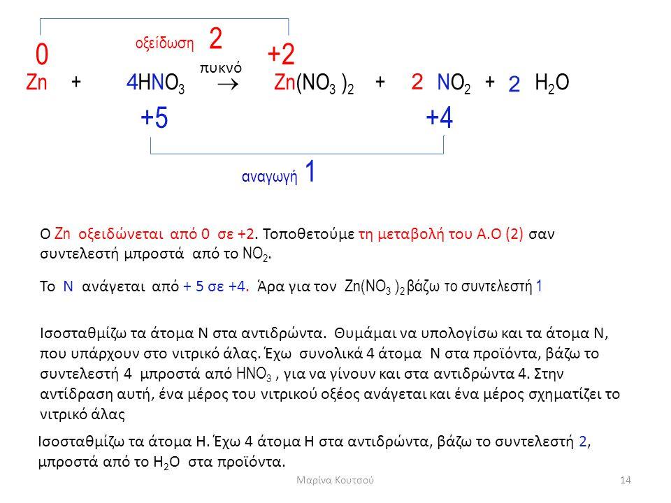 οξείδωση 2 +2 +5 +4 αναγωγή 1 Zn + HNO3  Zn(NO3 )2 + NO2 + H2O 4 2 2