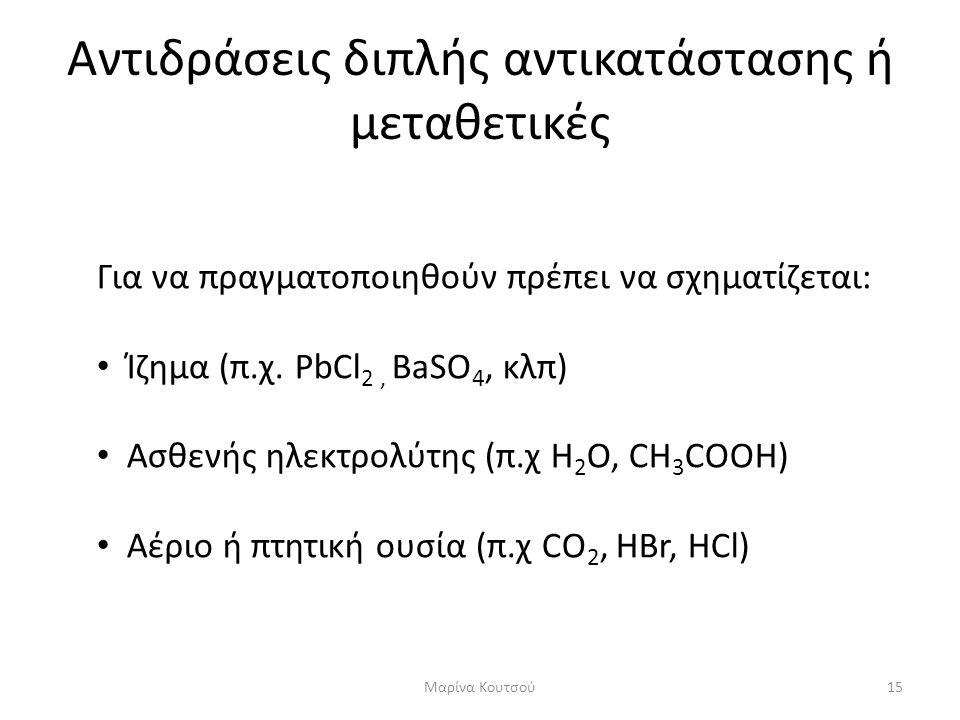Αντιδράσεις διπλής αντικατάστασης ή μεταθετικές