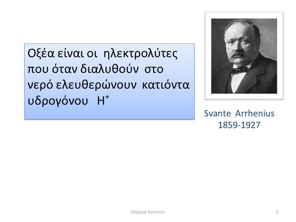 Svante Arrhenius 1859-1927 Οξέα είναι οι ηλεκτρολύτες που όταν διαλυθούν στο νερό ελευθερώνουν κατιόντα υδρογόνου Η+