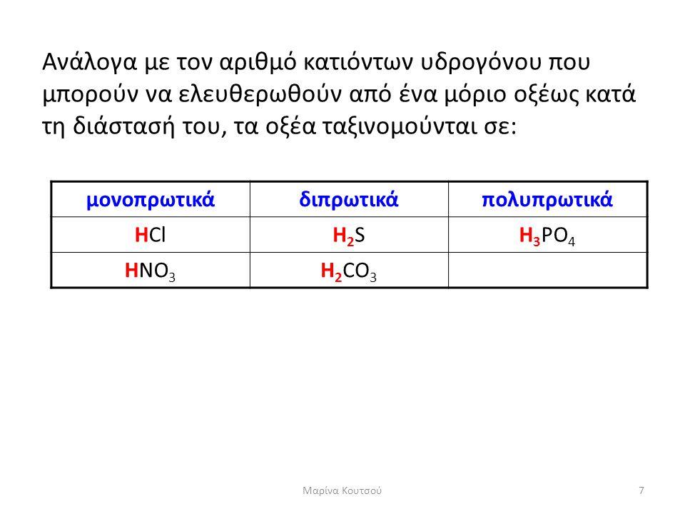 Ανάλογα με τον αριθμό κατιόντων υδρογόνου που μπορούν να ελευθερωθούν από ένα μόριο οξέως κατά τη διάστασή του, τα οξέα ταξινομούνται σε: