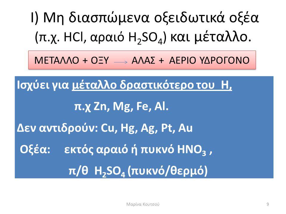 Ι) Μη διασπώμενα οξειδωτικά οξέα (π.χ. HCl, αραιό H2SO4) και μέταλλο.