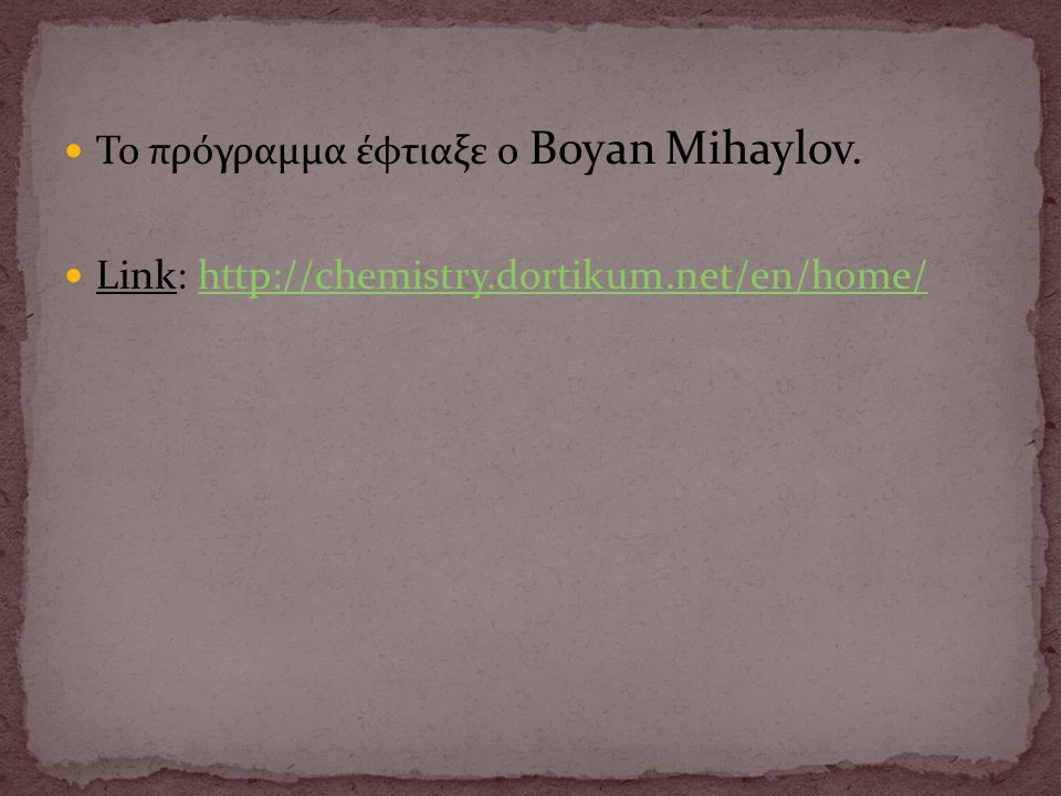 Το πρόγραμμα έφτιαξε ο Boyan Mihaylov.