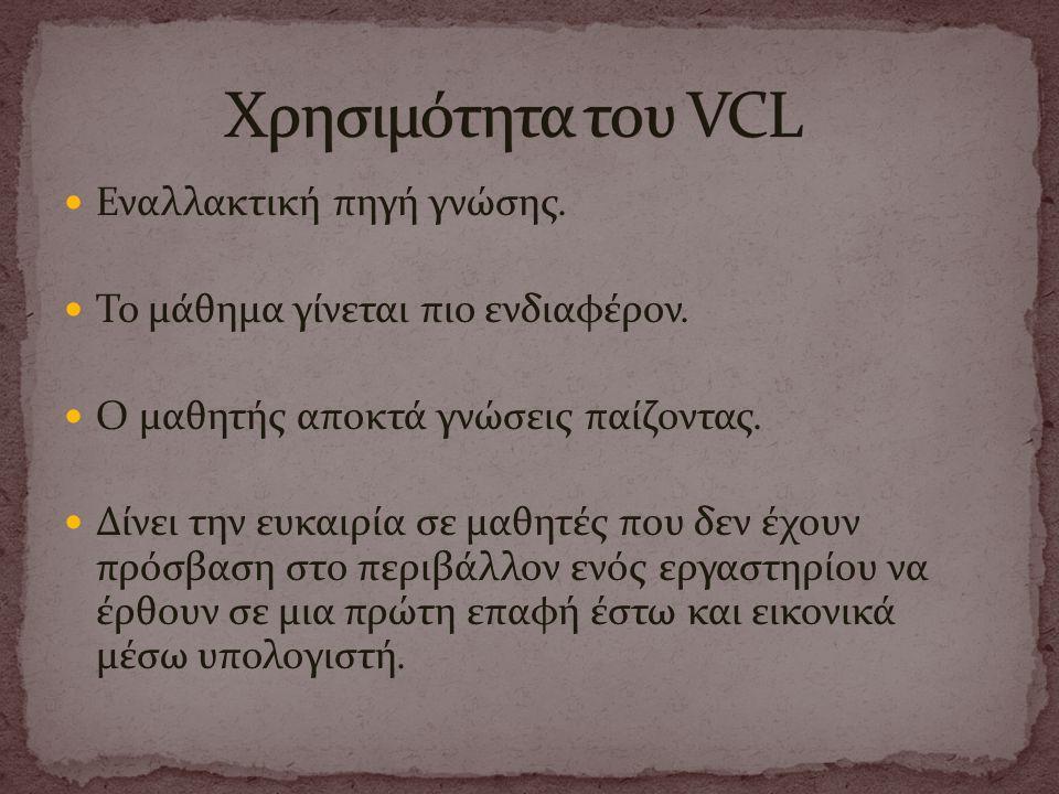 Χρησιμότητα του VCL Εναλλακτική πηγή γνώσης.