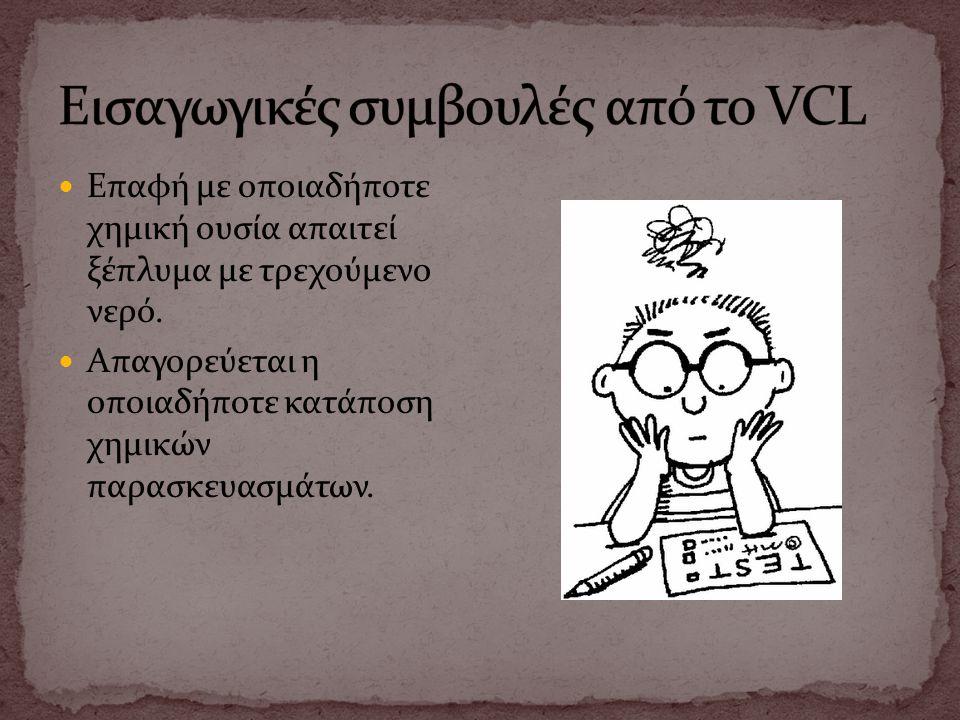 Εισαγωγικές συμβουλές από το VCL