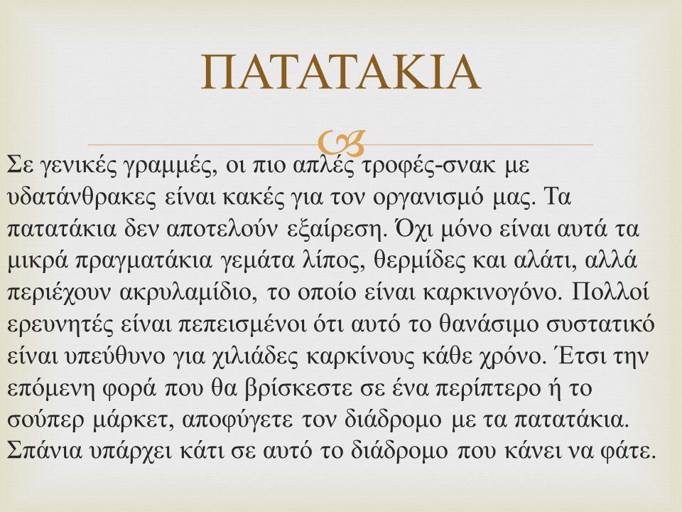 ΠΑΤΑΤΑΚΙΑ