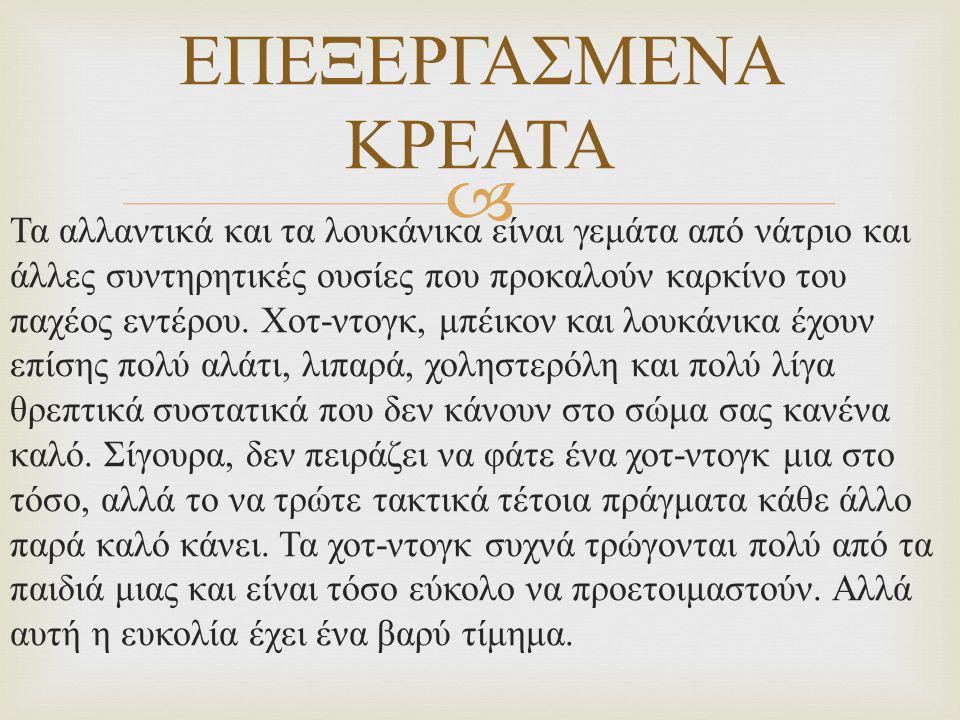ΕΠΕΞΕΡΓΑΣΜΕΝΑ ΚΡΕΑΤΑ
