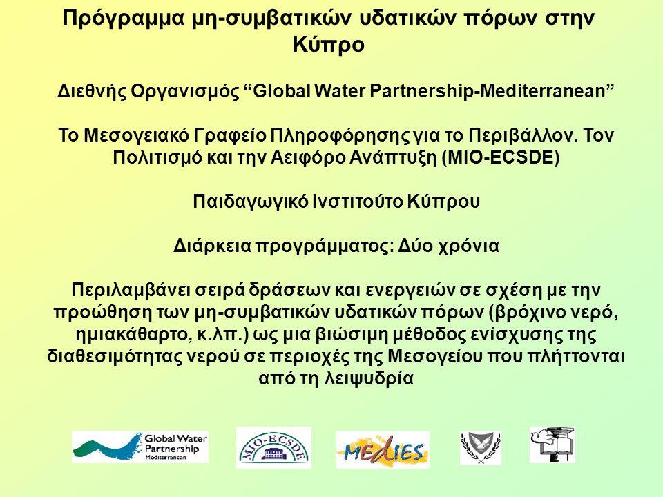 Πρόγραμμα μη-συμβατικών υδατικών πόρων στην Κύπρο