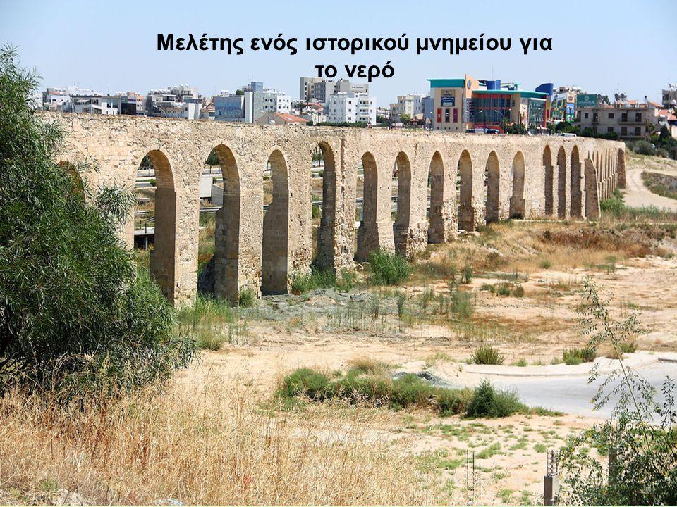 Μελέτης ενός ιστορικού μνημείου για το νερό