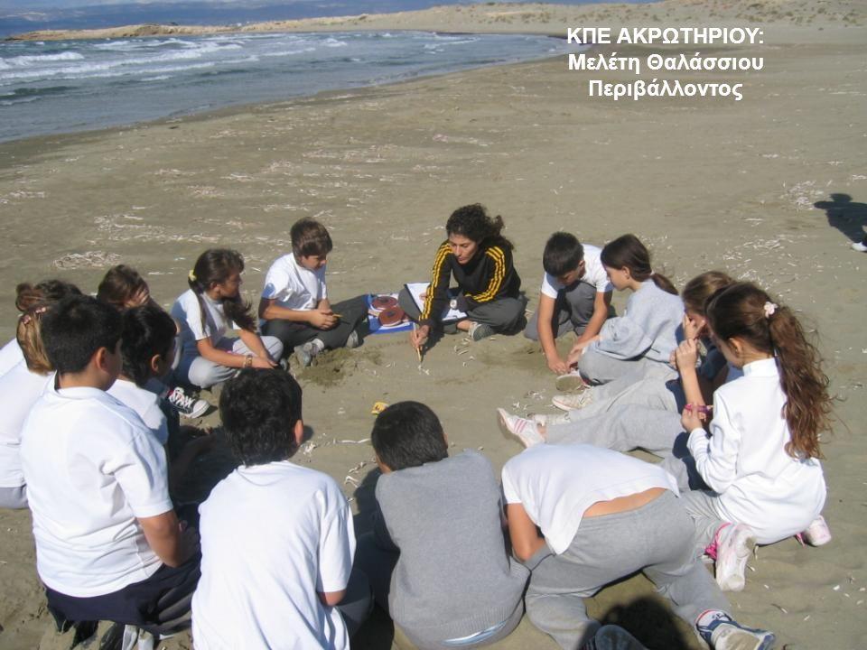 ΚΠΕ ΑΚΡΩΤΗΡΙΟΥ: Μελέτη Θαλάσσιου Περιβάλλοντος