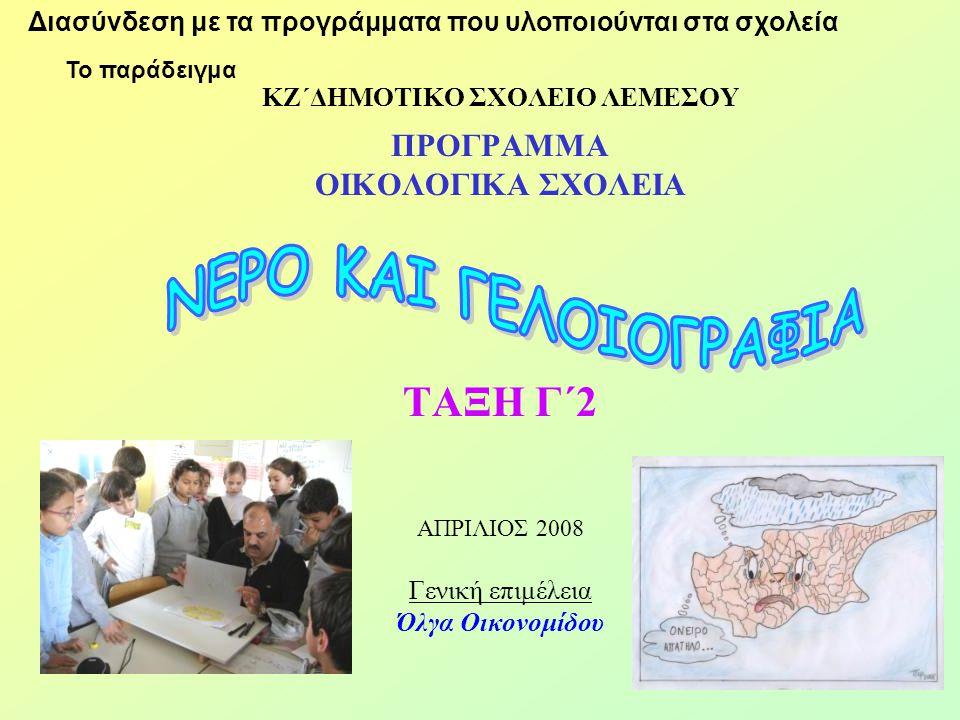ΚΖ΄ΔΗΜΟΤΙΚΟ ΣΧΟΛΕΙΟ ΛΕΜΕΣΟΥ