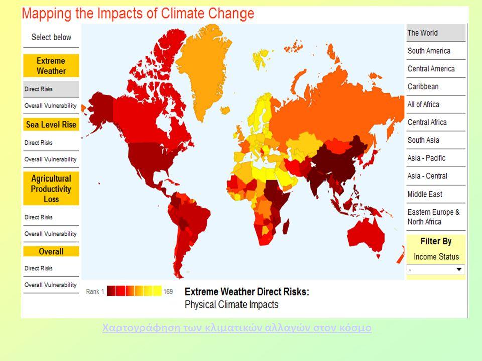 Χαρτογράφηση των κλιματικών αλλαγών στον κόσμο
