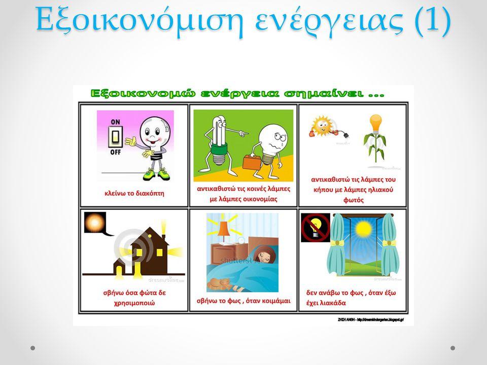 Εξοικονόμιση ενέργειας (1)