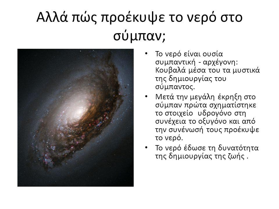 Αλλά πώς προέκυψε το νερό στο σύμπαν;