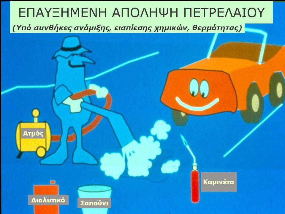 (Υπό συνθήκες ανάμιξης, εισπίεσης χημικών, θερμότητας)