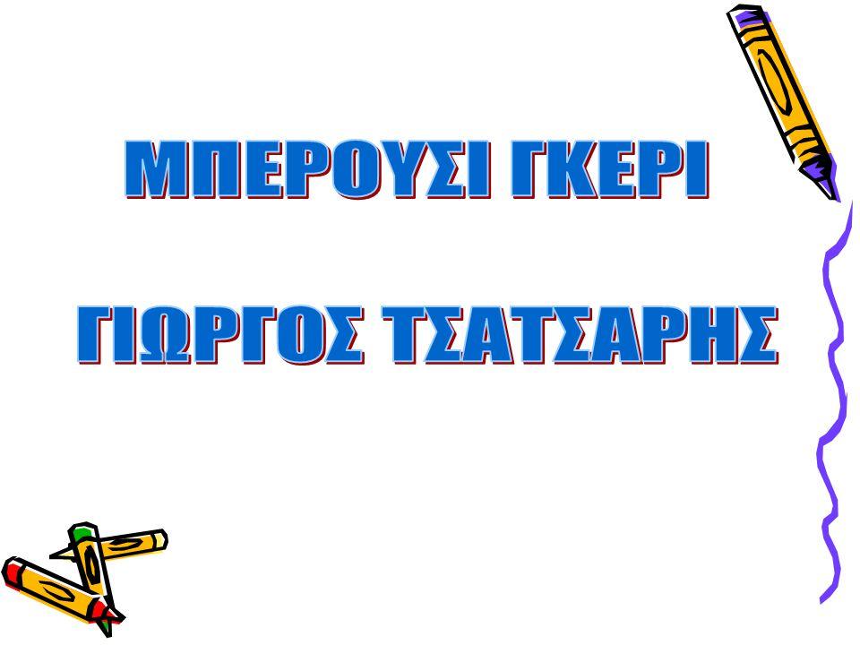 ΜΠΕΡΟΥΣΙ ΓΚΕΡΙ ΓΙΩΡΓΟΣ ΤΣΑΤΣΑΡΗΣ