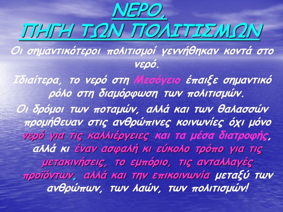 ΝΕΡΟ, ΠΗΓΗ ΤΩΝ ΠΟΛΙΤΙΣΜΩΝ