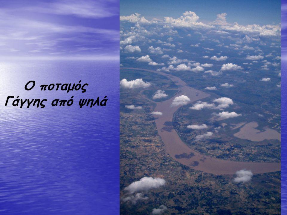 Ο ποταμός Γάγγης από ψηλά