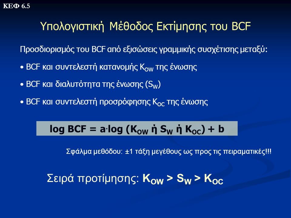 log BCF = a.log (KOW ή SW ή KOC) + b