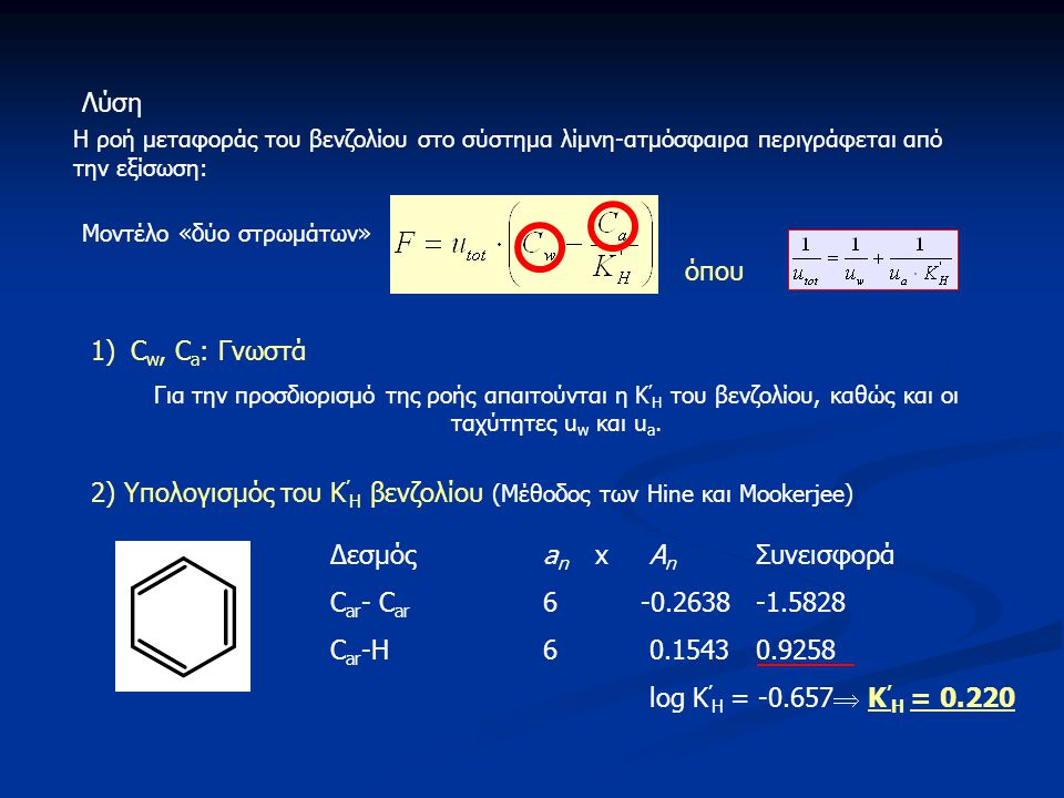 2) Υπολογισμός του Κ'Η βενζολίου (Μέθοδος των Hine και Mookerjee)