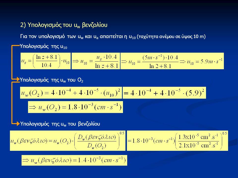 2) Υπολογισμός του uw βενζολίου