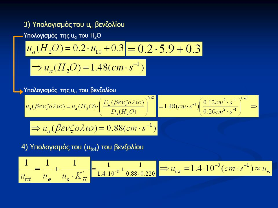 3) Υπολογισμός του uα βενζολίου