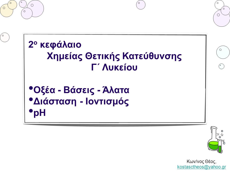 Χημείας Θετικής Κατεύθυνσης