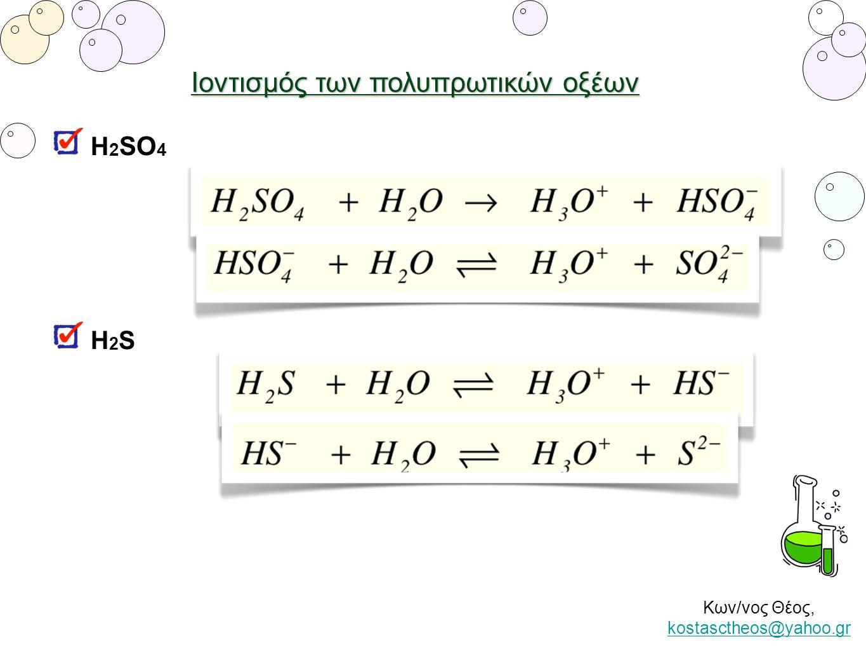 Ιοντισμός των πολυπρωτικών οξέων