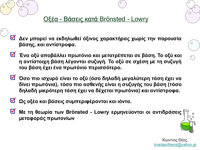 Οξέα - Βάσεις κατά Brönsted - Lowry