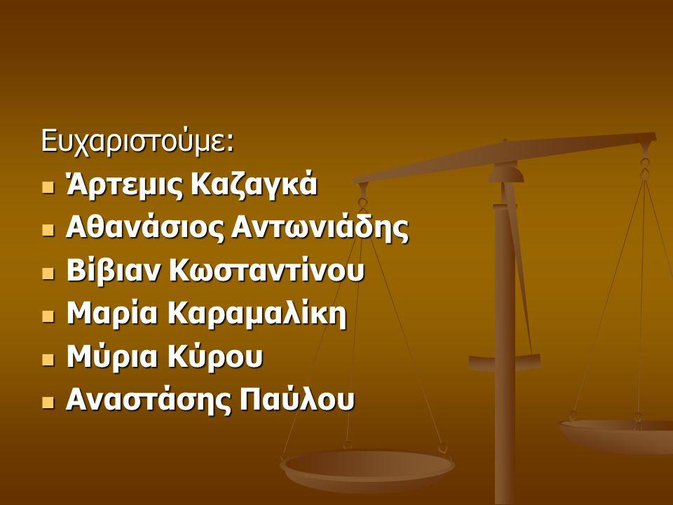 Ευχαριστούμε: Άρτεμις Καζαγκά. Αθανάσιος Αντωνιάδης. Βίβιαν Κωσταντίνου. Μαρία Καραμαλίκη. Μύρια Κύρου.