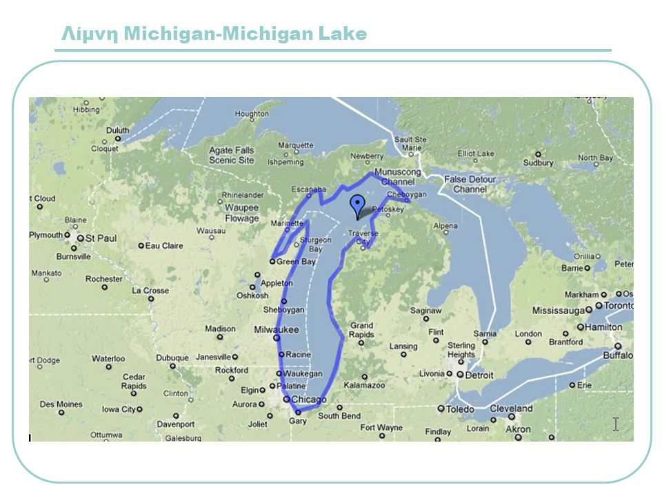 Λίμνη Michigan-Michigan Lake