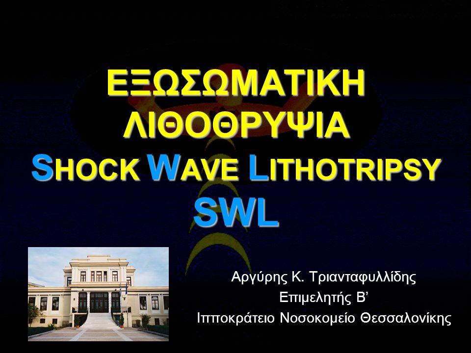ΕΞΩΣΩΜΑΤΙΚΗ ΛΙΘΟΘΡΥΨΙΑ SHOCK WAVE LITHOTRIPSY SWL