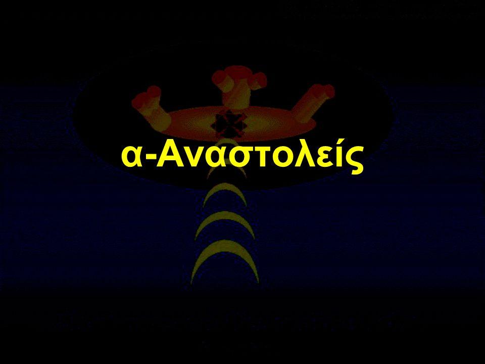 α-Αναστολείς