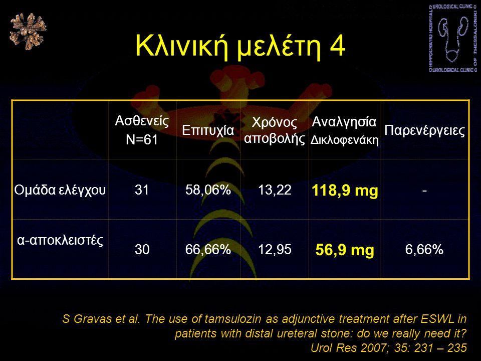 Κλινική μελέτη 4 118,9 mg 56,9 mg Ασθενείς Ν=61 Επιτυχία