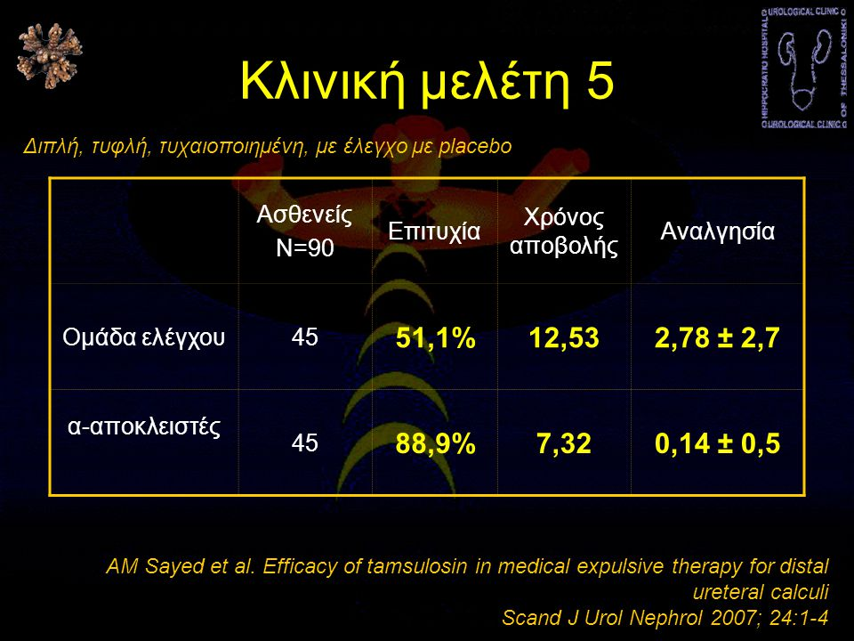 Κλινική μελέτη 5 51,1% 12,53 2,78 ± 2,7 88,9% 7,32 0,14 ± 0,5 Ασθενείς