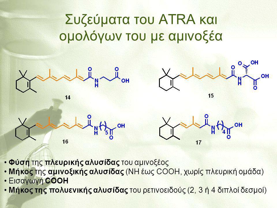 Συζεύματα του ATRA και ομολόγων του με αμινοξέα
