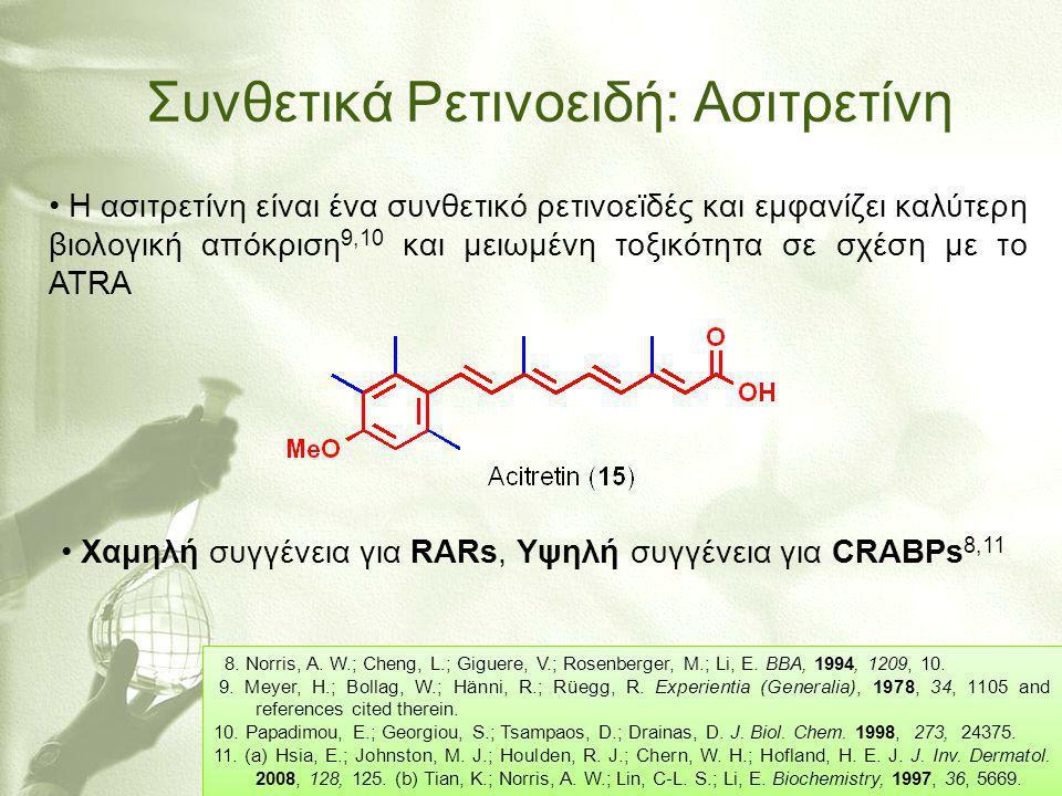 Συνθετικά Ρετινοειδή: Ασιτρετίνη