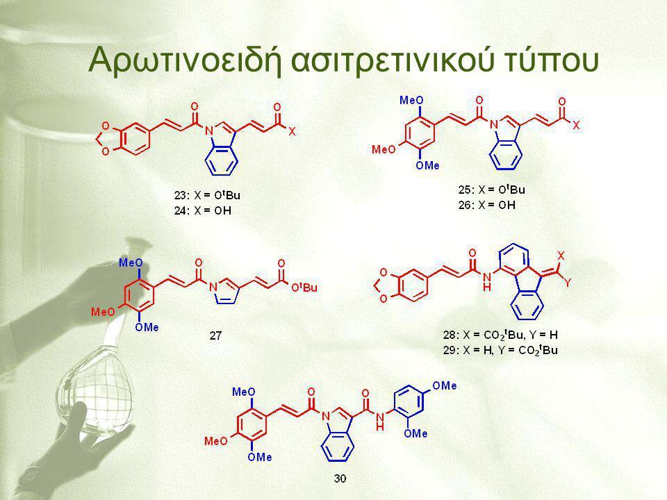 Αρωτινοειδή ασιτρετινικού τύπου