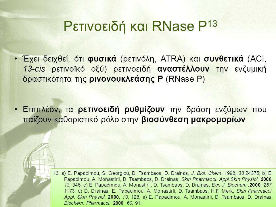 Ρετινοειδή και RNase P13